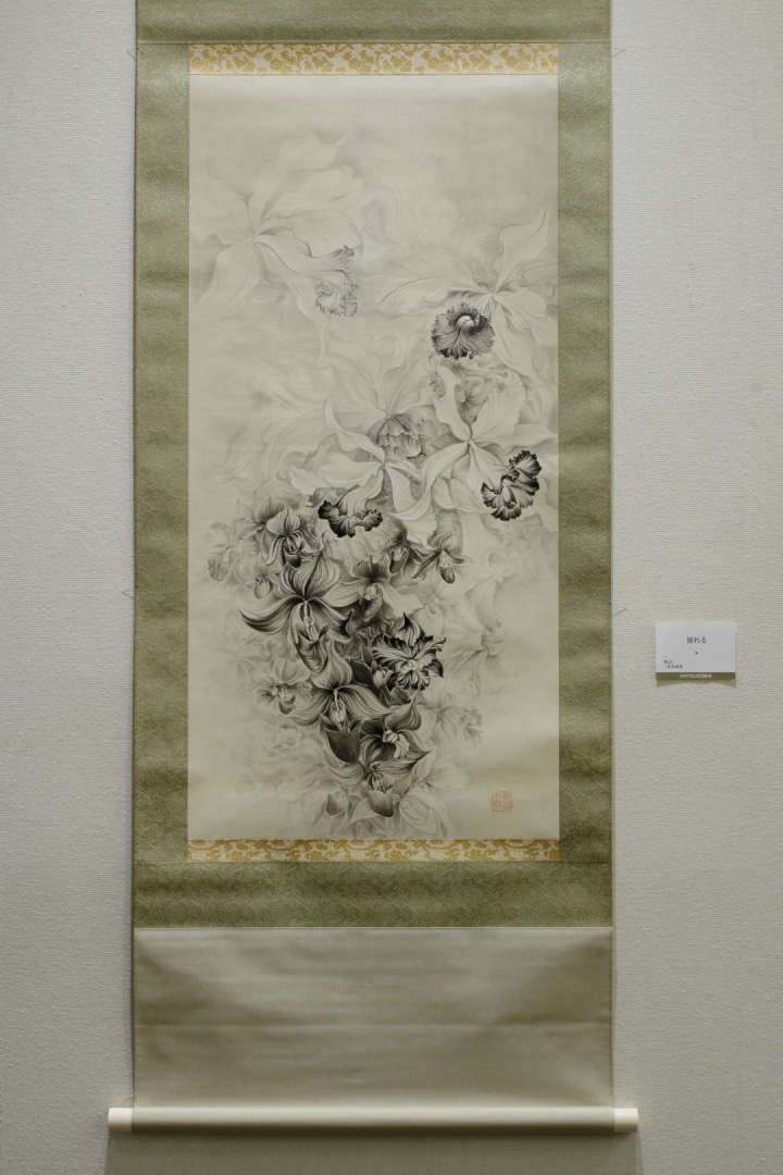 "Hanging scroll of ""Tremble"""